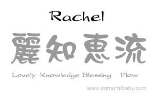 baby name rachel symbolic meaning using japanese kanji