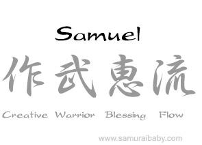 baby name - Samuel - symbolic meaning using Japanese kanji