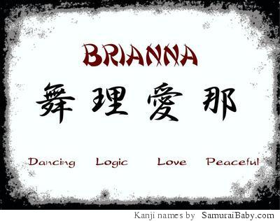 how to say brianna in japanese