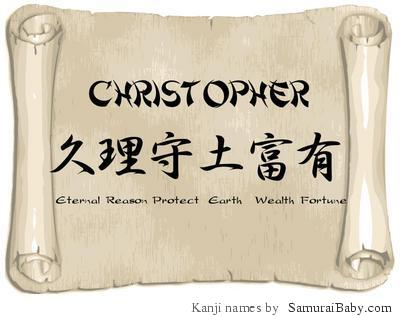 how to write christopher in japanese