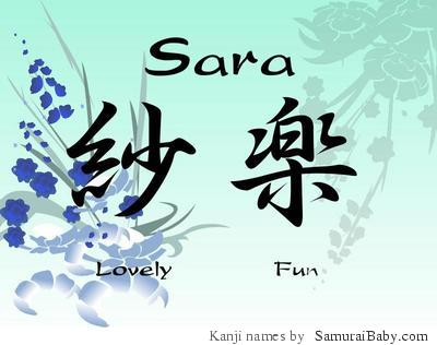 sara in japanese writing