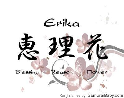 Erika japanese symbol
