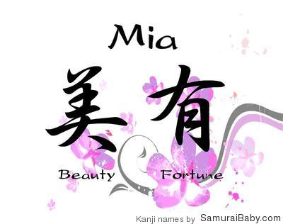 25 MEANING OF MIA IN JAPANESE, JAPANESE MEANING MIA IN OF